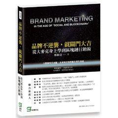 品牌不逆襲,就關門大吉:從大麥克身上學到區塊鏈行銷術-cover