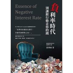 負利率時代:別讓銀行偷走你的錢-cover