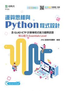 運算思維與 Python 程式設計 - 含 GLAD ICTP 計算機程式能力國際認證核心能力 Essentials Level (範例download)-cover