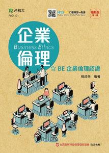 企業倫理 - 含BE企業倫理認證 - 最新版(第二版) - 附贈 MOSME 行動學習一點通-cover
