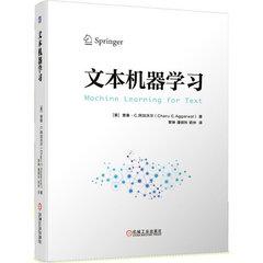 文本機器學習-cover