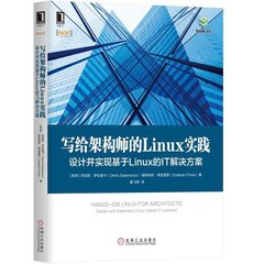 寫給架構師的 Linux 實踐:設計並實現基於 Linux 的 IT 解決方案 (Hands-On Linux for Architects: Design and implement Linux-based IT solutions)-cover