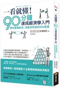 一看就懂!90分鐘速成經濟學入門:教你看懂經濟,洞悉世界運作的45堂課-cover