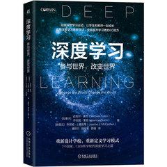 深度學習:參與世界,改變世界-cover