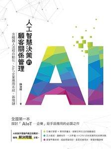 人工智慧決策的顧客關係管理 含機器人流程自動化、AIoT企業應用系統、區塊鏈 -cover