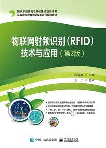 物聯網射頻識別(RFID)技術與應用(第2版)-cover