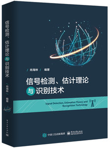 信號檢測、估計理論與識別技術-cover