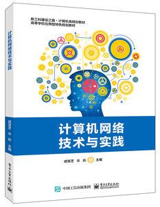 電腦網絡技術與實踐-cover