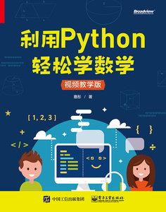 利用Python輕松學數學-cover