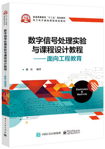 數字信號處理實驗與課程設計教程——面向工程教育-cover