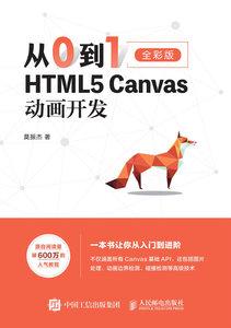 從0到1 HTML5 Canvas 動畫開發 (全彩印刷)-cover