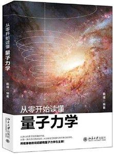 從零開始讀懂量子力學-cover