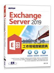 Exchange Server 2019 工作現場實戰寶典|基礎建置x進階管理x資訊安全管理-cover