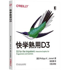 快學熟用 D3 (D3.js for the Impatient)