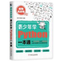 編程真好玩青少年學Python一本通少兒編程入門教程書籍-cover