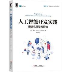 人工智能開發實踐:雲端機器學習導論  -cover