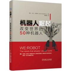 機器人崛起:改變世界的50種機器人-cover