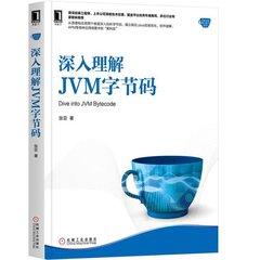 深入理解 jvm 字節碼-cover