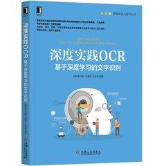 深度實踐 OCR:基於深度學習的文字識別-cover