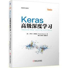 Keras 高級深度學習-cover