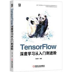 TensorFlow深度學習從入門到進階-cover