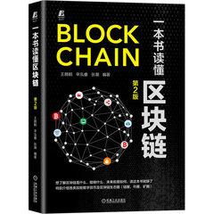 一本書讀懂區塊鏈(第2版)-cover