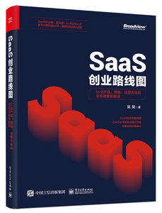 SaaS 創業路線圖:toB 產品、營銷、運營方法論及實戰案例解讀-cover