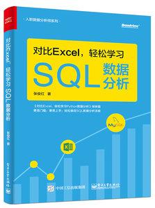 對比Excel,輕松學習SQL數據分析-cover