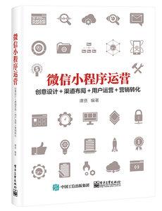 微信小程序運營:創意設計+渠道佈局+用戶運營+營銷轉化-cover