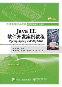 JavaEE軟件開發案例教程(Spring+SpringMVC+MyBatis)-cover