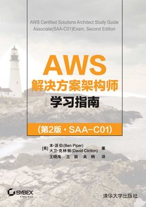 AWS 解決方案架構師學習指南 (第2版·SAA-C01)-cover