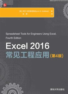 Excel 2016常見工程應用(第4版)-cover