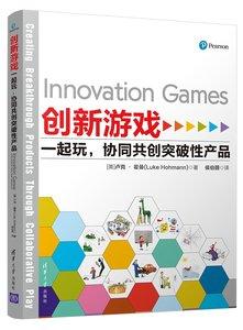 創新游戲:一起玩,協同共創突破性產品-cover
