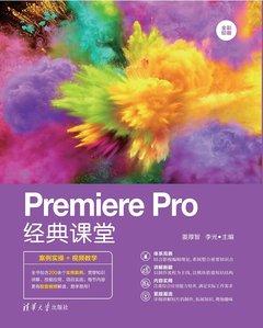 Premiere Pro經典課堂-cover