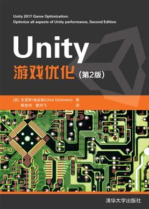 Unity 游戲優化, 2/e (Unity 2017 Game Optimization - Optimize all aspects of Unity performance, 2/e)-cover