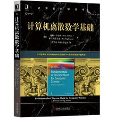 計算機離散數學基礎-cover