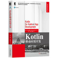 Kotlin 移動應用開發 (Kotlin for Android App Development)-cover