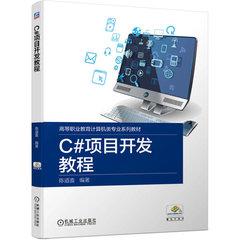 C#項目開發教程-cover