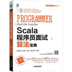 Scala程序員面試算法寶典-cover