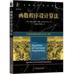函數程序設計算法-cover