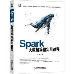 Spark 大數據編程實用教程-cover