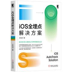 iOS 全埋點解決方案-cover
