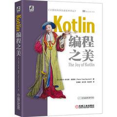 Kotlin編程之美-cover