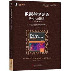 數據科學導論:Python語言(原書第3版)-cover