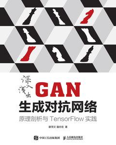 深入淺出 GAN 生成對抗網絡 : 原理剖析與 TensorFlow 實踐-cover
