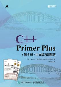 C++ Primer Plus 第6版 中文版習題解答-cover