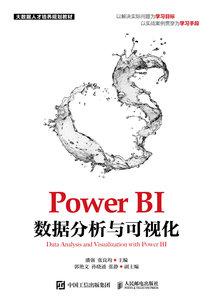 Power BI 數據分析與可視化-cover