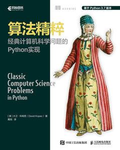 算法精粹 經典電腦科學問題的 Python 實現-cover
