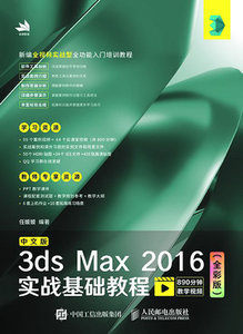 中文版3ds Max 2016實戰基礎教程(全彩版)-cover