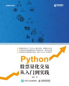 Python 股票量化交易從入門到實踐-cover